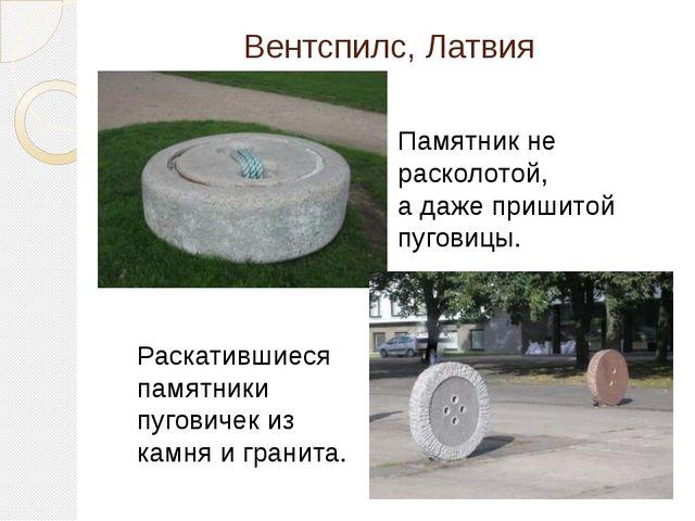 Вентспилс, Латвия Памятник не расколотой, а даже пришитой пуговицы. Раскативш...