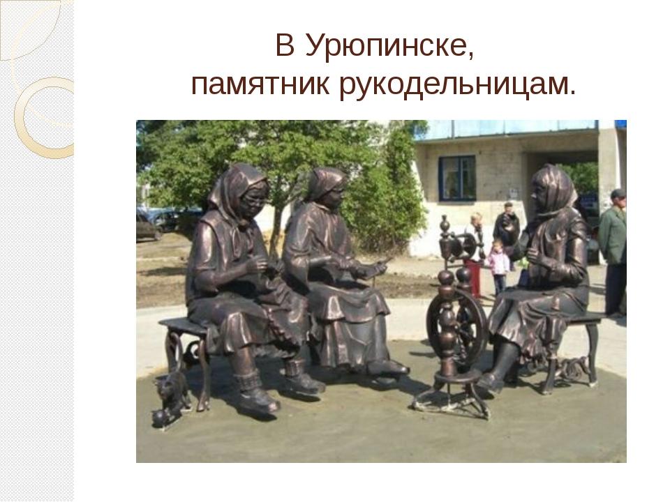 В Урюпинске, памятник рукодельницам.