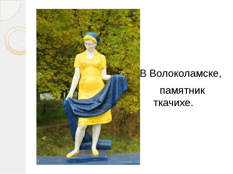 В Волоколамске, памятник ткачихе.