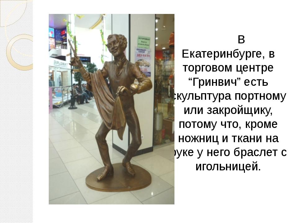 """В Екатеринбурге, в торговом центре """"Гринвич"""" есть скульптура портному или за..."""
