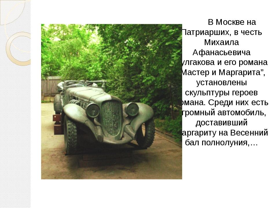 В Москве на Патриарших, в честь Михаила Афанасьевича Булгакова и его романа...