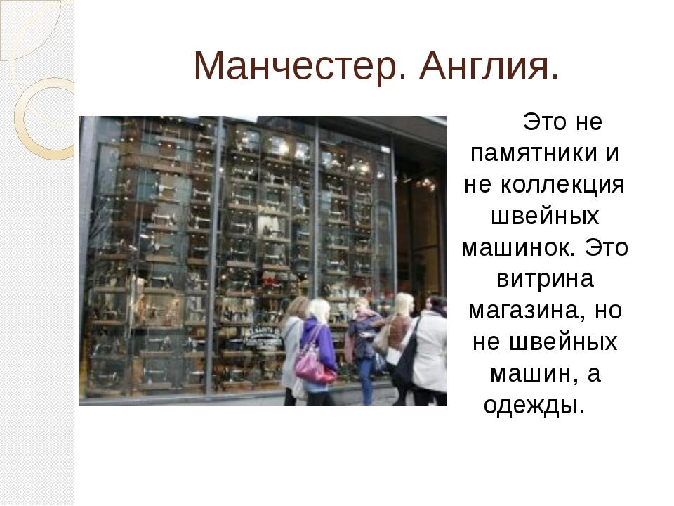 Манчестер. Англия. Это не памятники и не коллекция швейных машинок. Это витри...