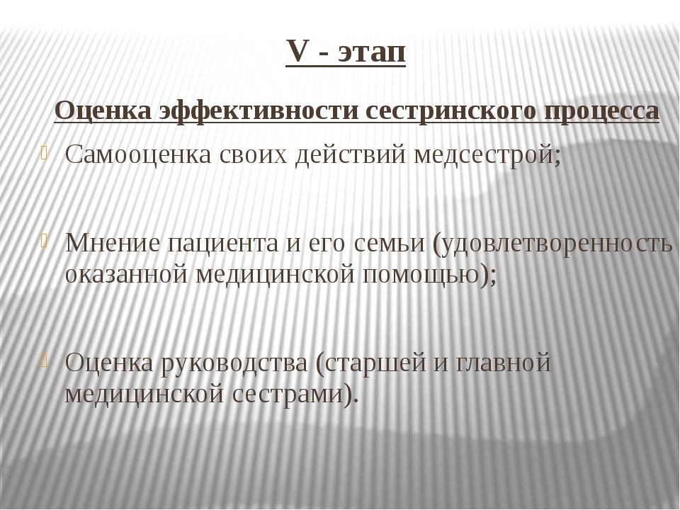 V - этап Оценка эффективности сестринского процесса Самооценка своих действий...