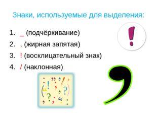 Знаки, используемые для выделения: _ (подчёркивание) , (жирная запятая) ! (во