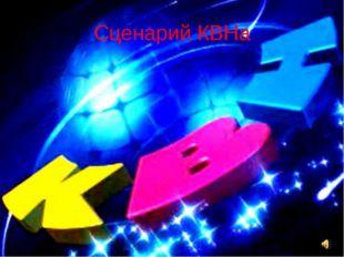 Сценарий КВНа