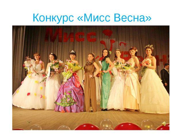 Конкурс «Мисс Весна»