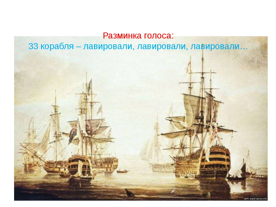 Разминка голоса: 33 корабля – лавировали, лавировали, лавировали…