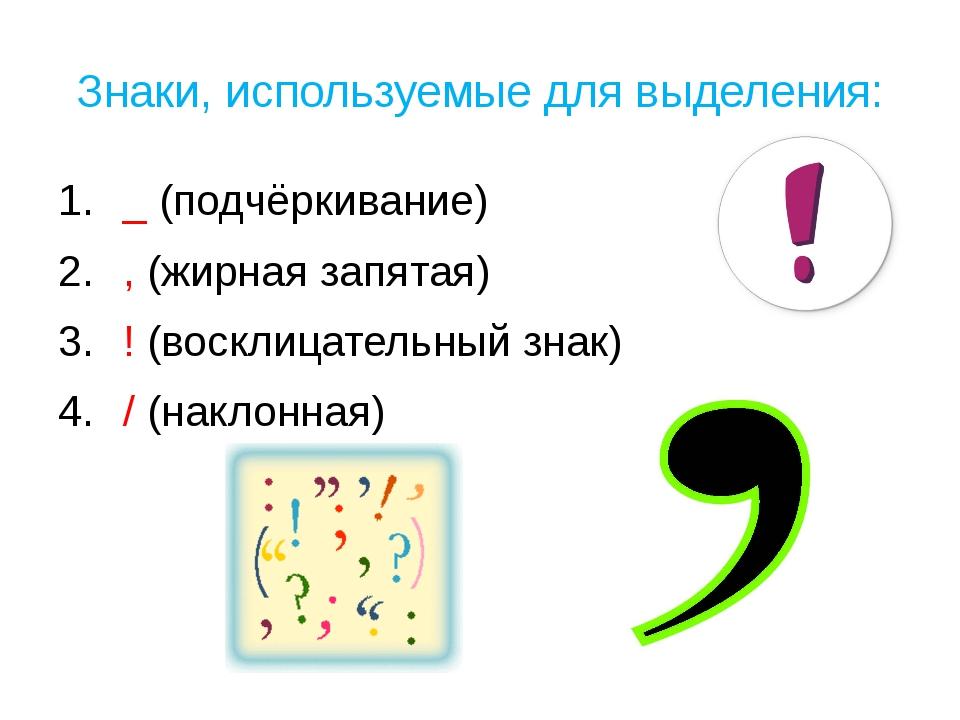 Знаки, используемые для выделения: _ (подчёркивание) , (жирная запятая) ! (во...