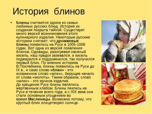 История блинов Блинысчитаются одним из самых любимых русских блюд. История и