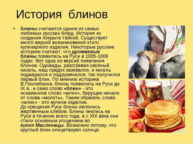История блинов Блинысчитаются одним из самых любимых русских блюд. История и...