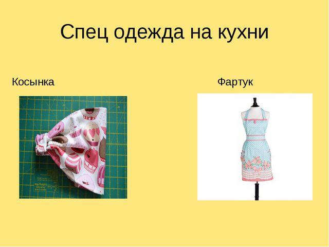 Спец одежда на кухни Косынка Фартук