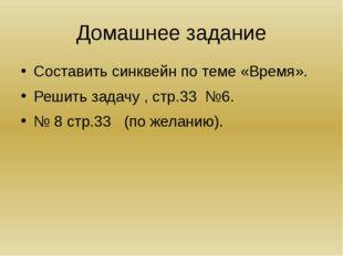 Домашнее задание Составить синквейн по теме «Время». Решить задачу , стр.33 №