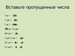 Вставьте пропущенные числа 1 м = дм 1 дм = см 1 м = см см = 8 дм 40 см = дм 2
