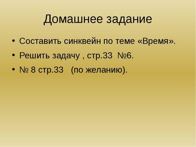 Домашнее задание Составить синквейн по теме «Время». Решить задачу , стр.33 №...