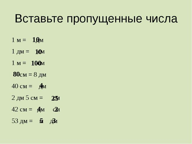 Вставьте пропущенные числа 1 м = дм 1 дм = см 1 м = см см = 8 дм 40 см = дм 2...