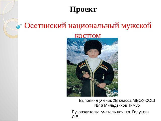 Осетинский национальный мужской костюм Проект Выполнил ученик 2В класса МБОУ...