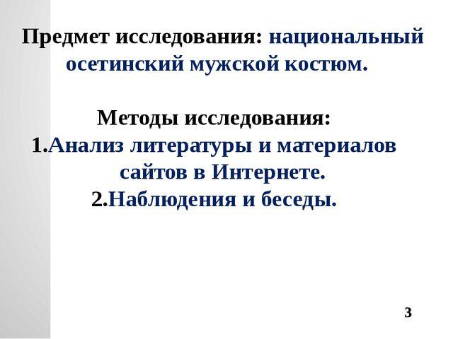 Предмет исследования: национальный осетинский мужской костюм. Методы исследов...