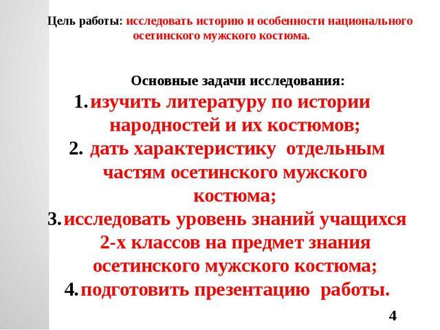 Цель работы: исследовать историю и особенности национального осетинского мужс...