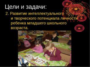 2. Развитие интеллектуального и творческого потенциала личности ребенка младш