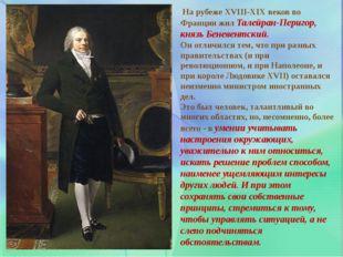 На рубеже XVIII-XIX веков во Франции жил Талейран-Перигор, князь Беневентски