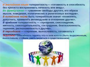 В английском языке толерантность— «готовность и способность без протеста восп