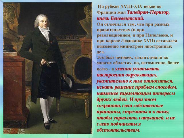 На рубеже XVIII-XIX веков во Франции жил Талейран-Перигор, князь Беневентски...