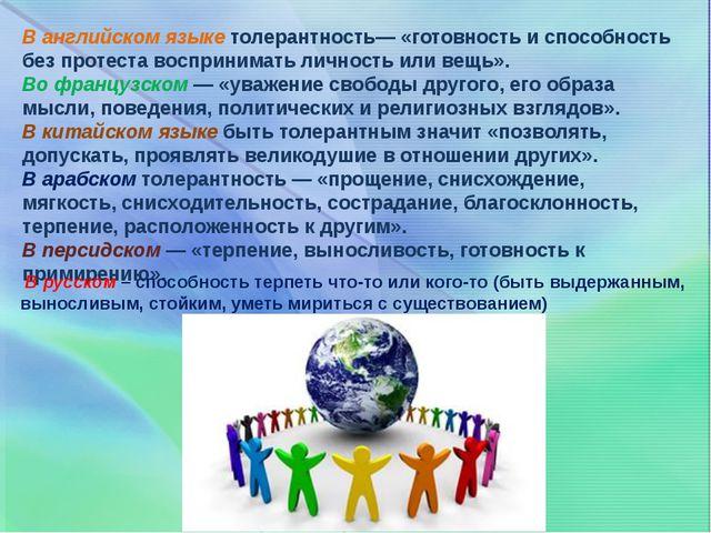 В английском языке толерантность— «готовность и способность без протеста восп...
