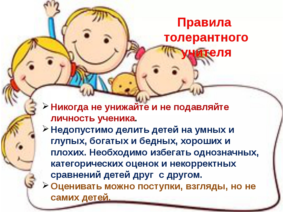 Никогда не унижайте и не подавляйте личность ученика. Недопустимо делить дете...