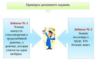 Проверка домашнего задания. Задание № 1 Чтение наизусть стихотворения о трудо