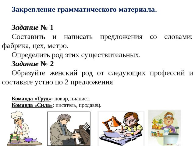 Закрепление грамматического материала. Задание № 1 Составить и написать предл...