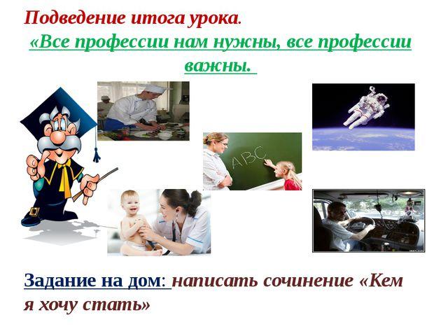 Подведение итога урока. «Все профессии нам нужны, все профессии важны. Задани...