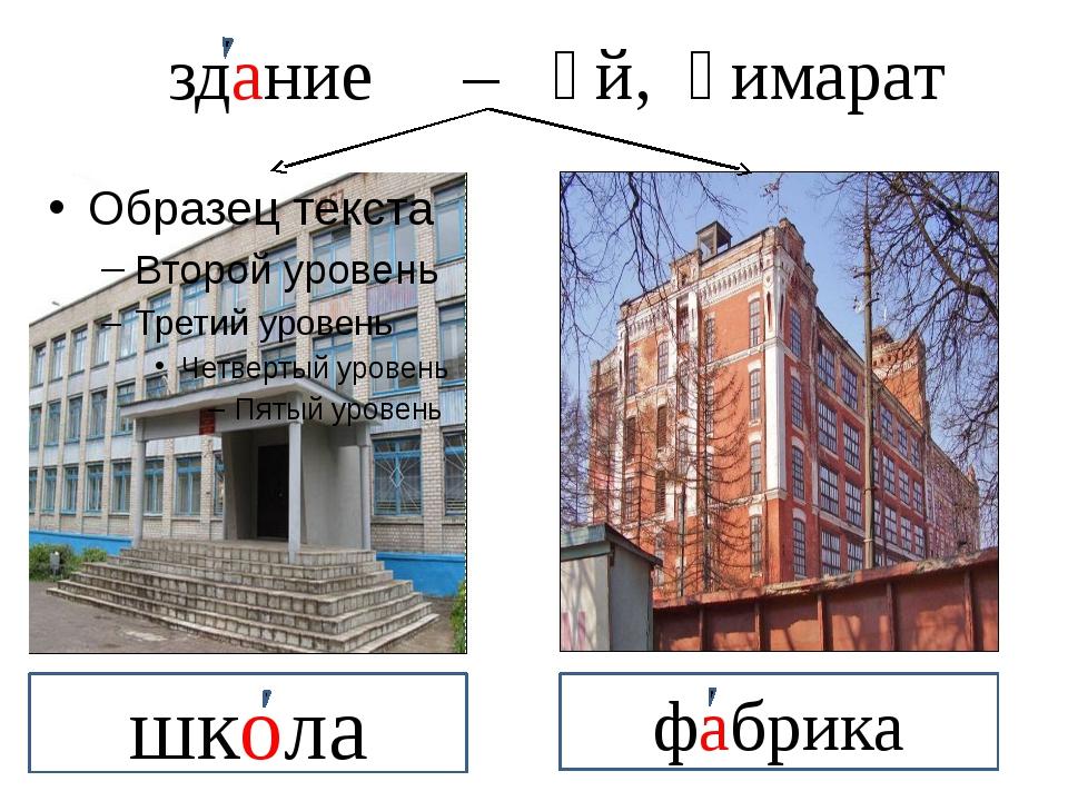 здание – үй, ғимарат школа фабрика