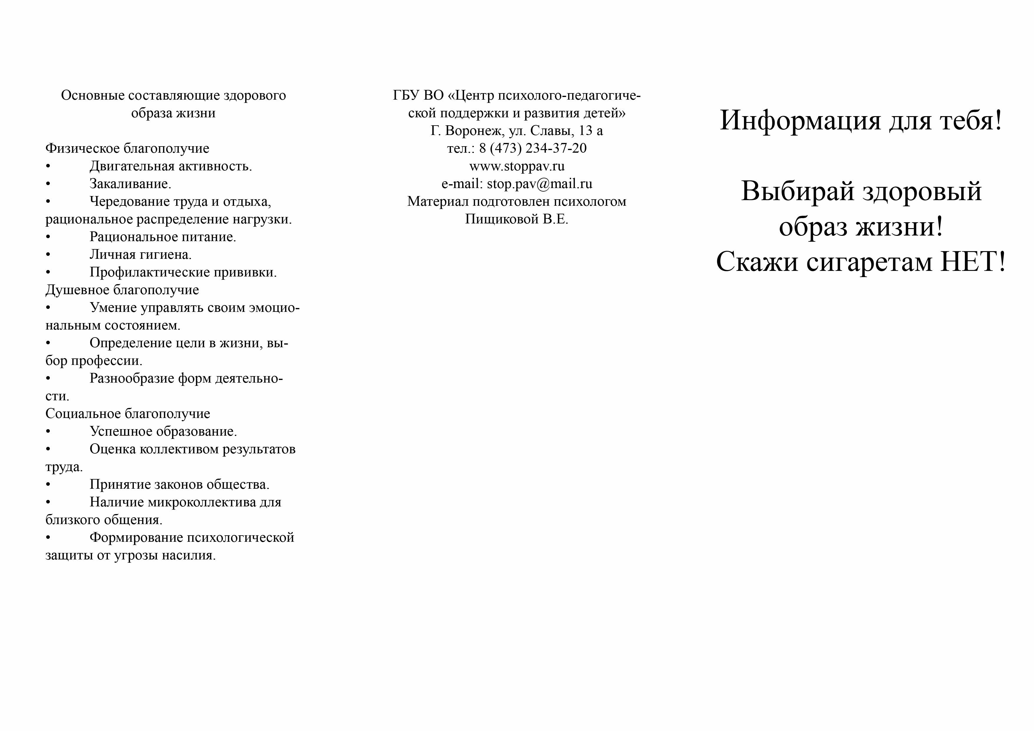 C:\Documents and Settings\user2pc\Рабочий стол\С чата\Ходакова Юлия Сергеевна\буклет.jpg