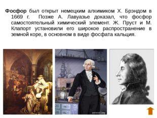 Фосфор был открыт немецким алхимиком X. Брэндом в 1669 г. Позже А. Лавуазье