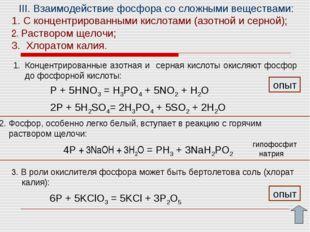III. Взаимодействие фосфора со сложными веществами: С концентрированными кис