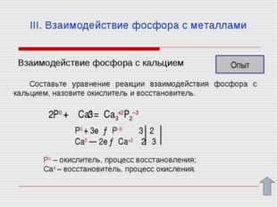 III. Взаимодействие фосфора с металлами Взаимодействие фосфора с кальцием Опы