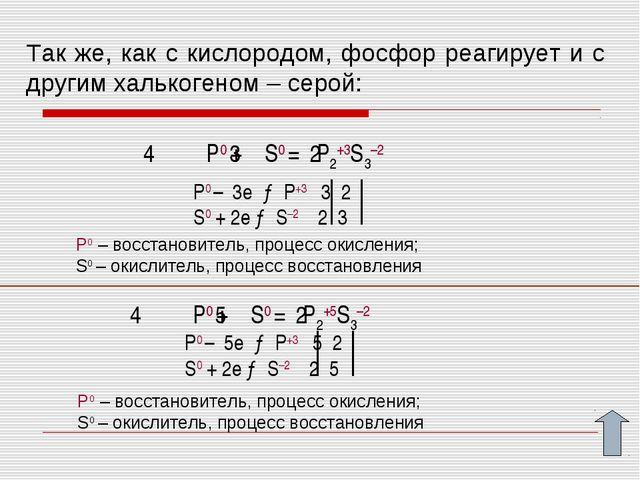 Так же, как с кислородом, фосфор реагирует и с другим халькогеном – серой: P0...