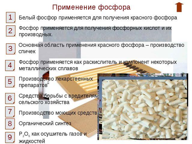 Применение фосфора 1 2 7 8 9 3 6 4 5 Белый фосфор применяется для получения к...