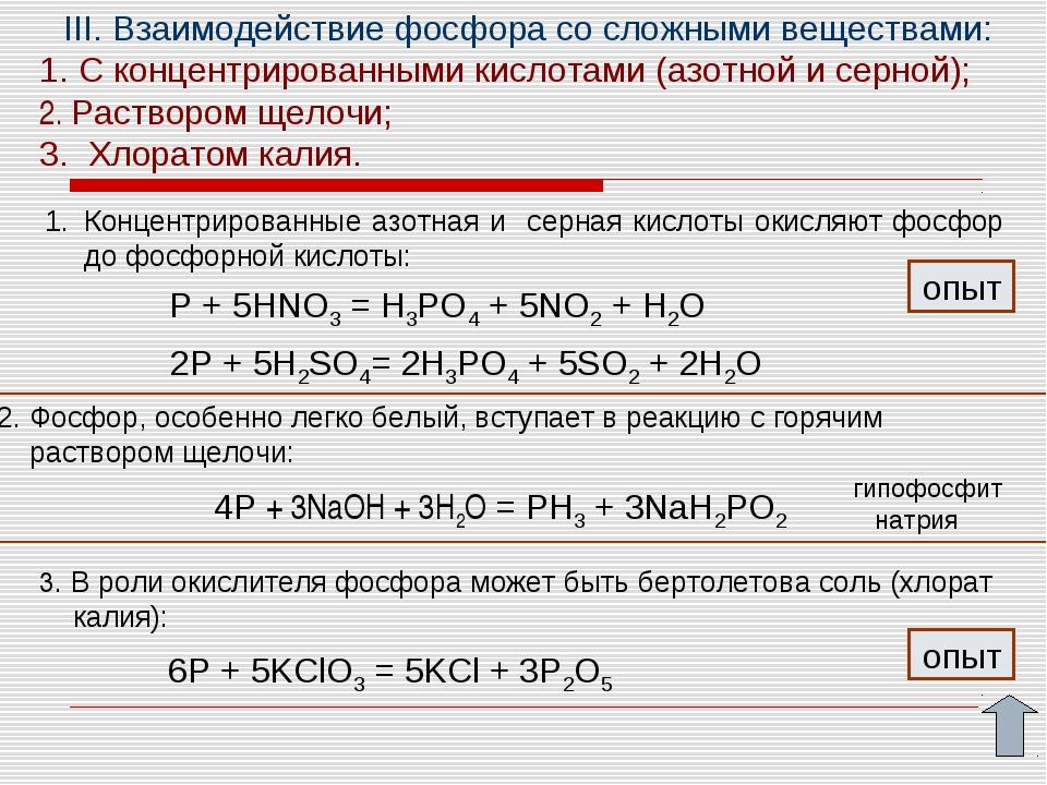 III. Взаимодействие фосфора со сложными веществами: С концентрированными кис...