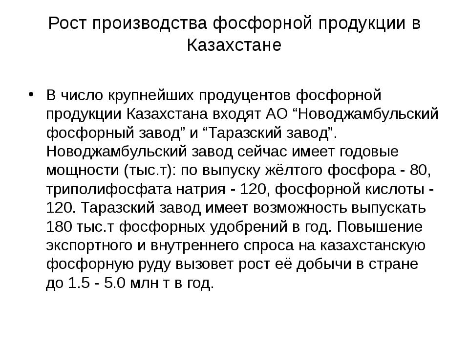 Рост производства фосфорной продукции в Казахстане В число крупнейших продуце...