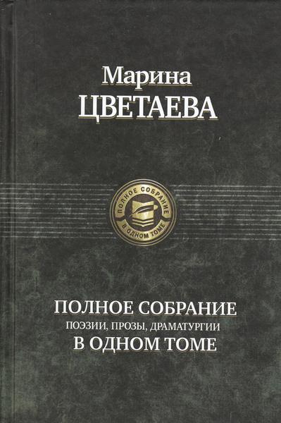 http://book2.me/f/Cvetaeva.jpg