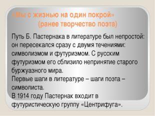 «Мы с жизнью на один покрой» (ранее творчество поэта) Путь Б. Пастернака в л