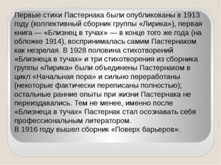 Первые стихи Пастернака были опубликованы в 1913 году (коллективный сборник