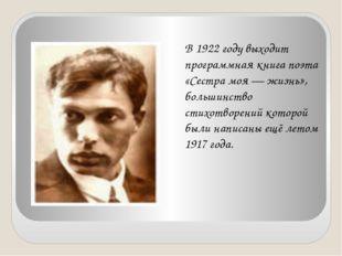 В 1922 году выходит программная книга поэта «Сестра моя — жизнь», большинств