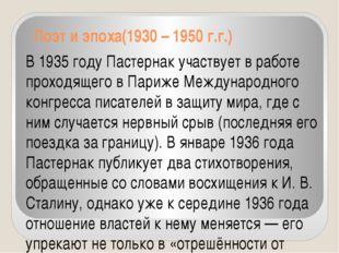 Поэт и эпоха(1930 – 1950 г.г.) В 1935 году Пастернак участвует в работе прох