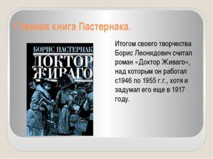 Главная книга Пастернака. Итогом своего творчества Борис Леонидович считал ро