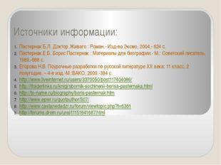 Источники информации: Пастернак Б.Л. Доктор Живаго : Роман.- Изд-во Эксмо, 20