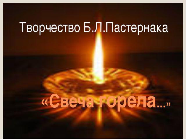 «Свеча горела…» Творчество Б.Л.Пастернака