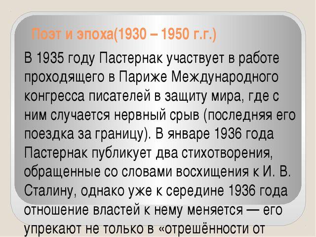 Поэт и эпоха(1930 – 1950 г.г.) В 1935 году Пастернак участвует в работе прох...