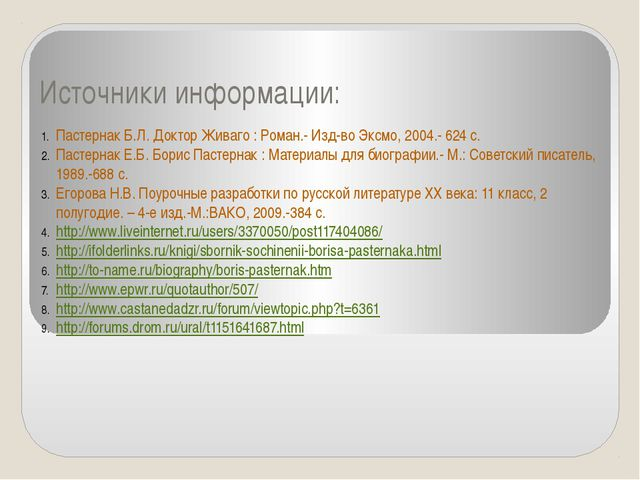 Источники информации: Пастернак Б.Л. Доктор Живаго : Роман.- Изд-во Эксмо, 20...